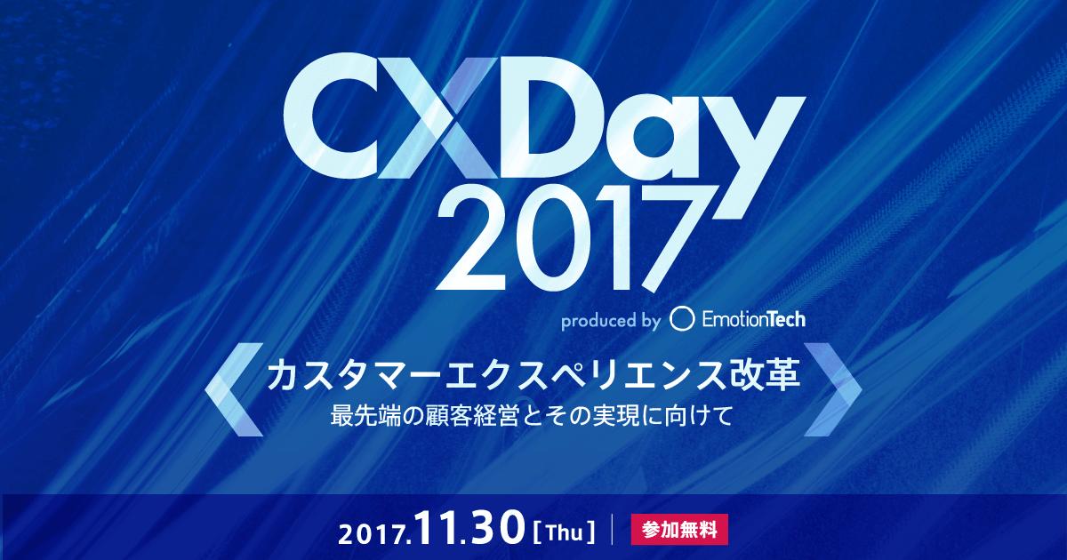 CX Day 2017